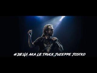 Децл Aka Le Truk - Иду по жизни
