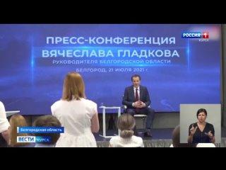 Врио губернатора Белгородской области рассказал, чему можно поучиться у Курской области