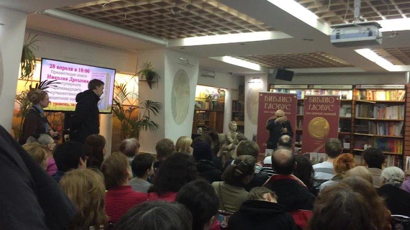 Н Н Дроздов в книжном магазине Библио Глобус Москва 28 апреля 2017