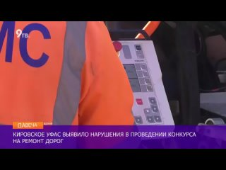 """Давеча"" от  УФАС про торги"