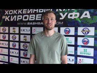 Руслан Гавричков: «Уфа - отличный город!»