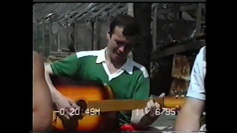 Сергей Наговицын Дори Дори под гитару 11 06 1995г