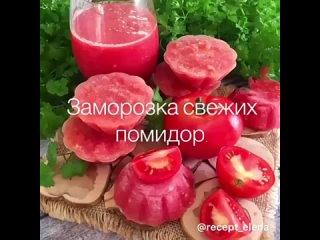 ЗАМОРОЗКА помидоров на зиму. Лучший способ