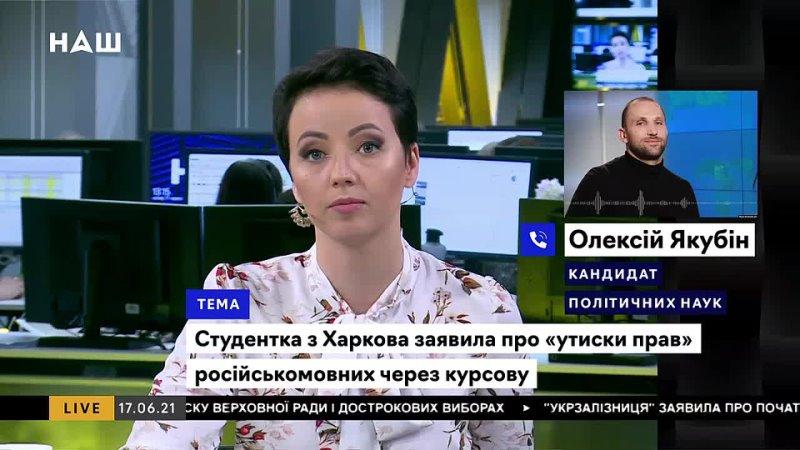 Якубін прокоментував бійку в Раді та скандал зі студенткою через українську мову