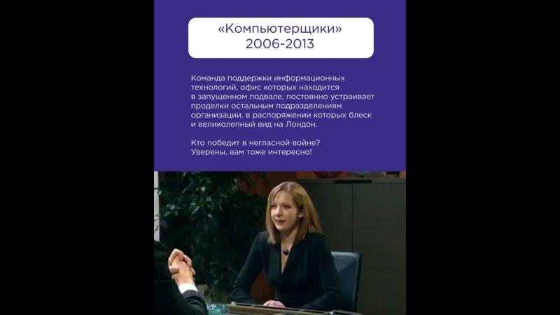 Сериал Компьютерщики