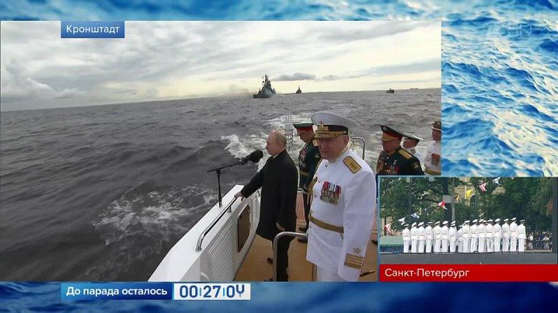 Верховный главнокомандующий поприветствовал экипажи кораблей на Кронштадтском рейде