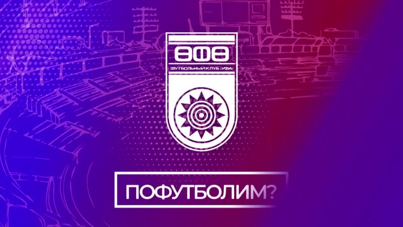 Сюжет о команде УФА 2004 Передача Пофутболим