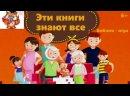 Видео от Вознесенская - детская библиотека