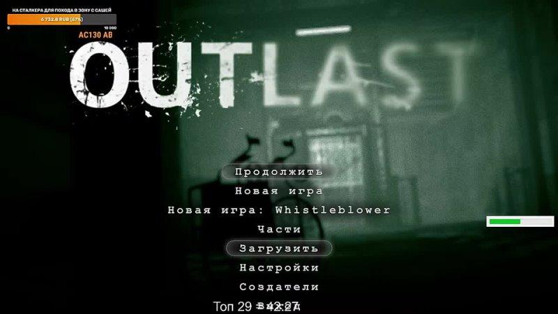 SpecterChannel Outlast Speedrun Взял 24 Место 40 34 категория No OOB