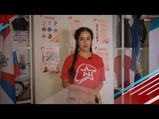Нина. В юнармии очень интересные и активные люди. Хочет поступить в колледж культуры.