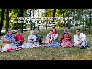 Фольклорная молодежная группа «ДАР» (Семейный фольклорный ансамбль «Берендейка»)
