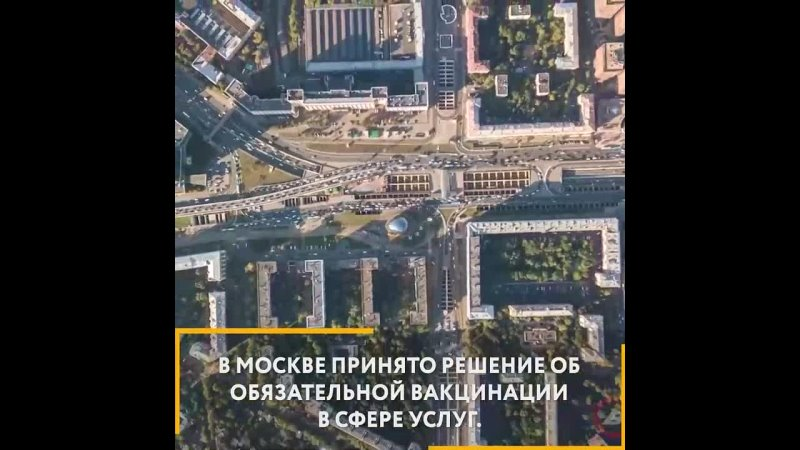 Вакцинация Москвы