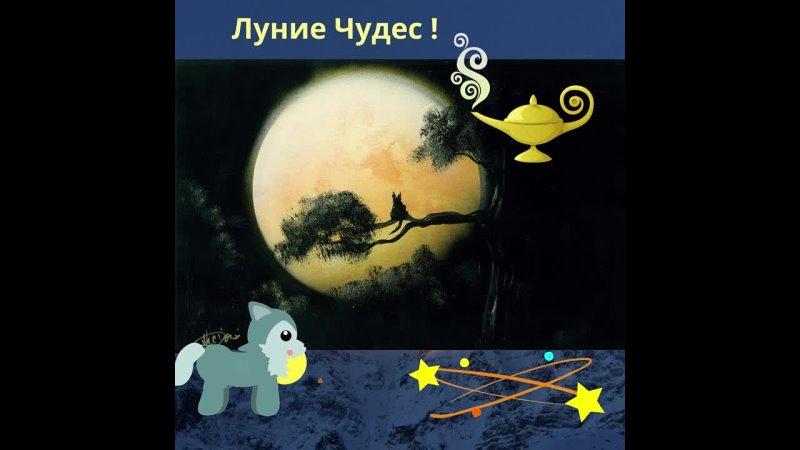 Луна лунааааа