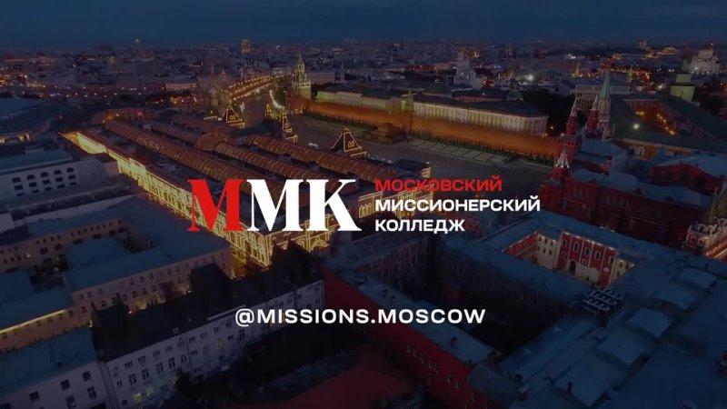 Московский миссионерский колледж
