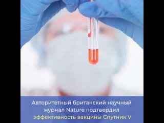 Журнал Nature подтвердил эффективность вакцины Спутник V