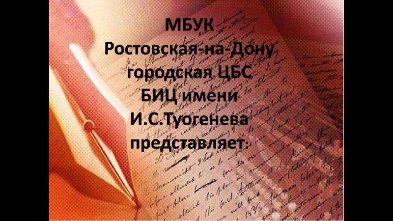 Видео от Библиотечно информационный центр им Тургенева