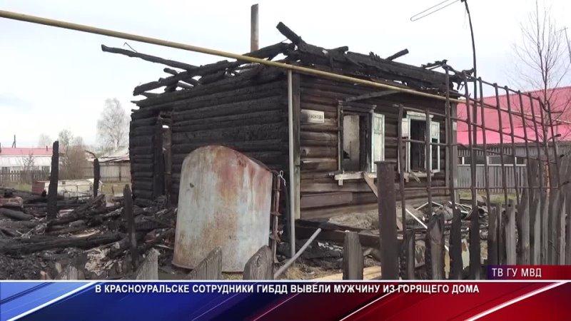 Полицейские спасли жителей из горящего дома