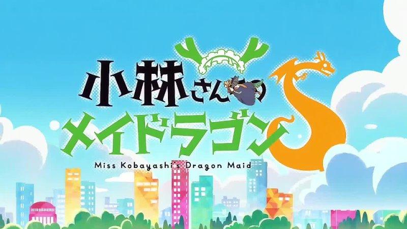 Kobayashi san Chi no Maid Dragon 2 season OPENING Дракон горничная госпожи Кобаяши 2 сезон Опенинг