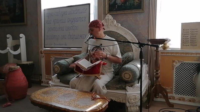 Вриндаван дас лекция по Шримад Бхагаватам 1 12 24 27 06 2021 Омск