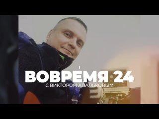 """Кожемякин: анонс программы """"Вовремя 24"""""""