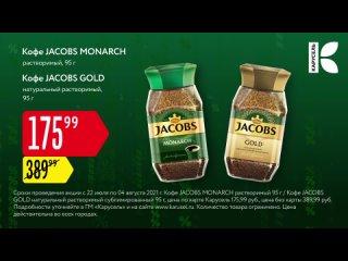 Кофе JACOBS MONARCH, 95 г - 175,99 руб.!