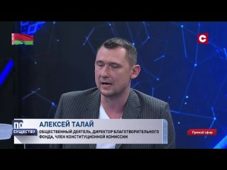 Некоторые мысли озвученные на ток-шоу «По существу» телеканале #СТВ - Алексей Талай о ситуации в регионах #РБ