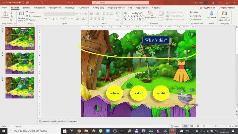 Видео от Game НЕ over Игры учебники в PowerPoint