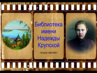 Видео от Библиотеки Крупской
