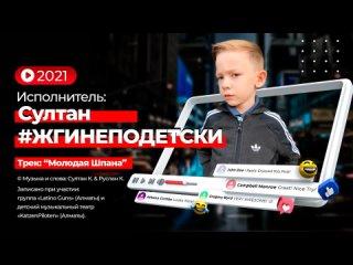 СУЛТАН #ЖГИНЕПОДЕТСКИ! – МОЛОДАЯ ШПАНА (feat. KatzenPiloten)
