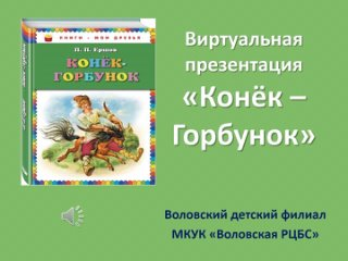 Mkuk-Volovskaya-Rtsbs Bibliotekatan video