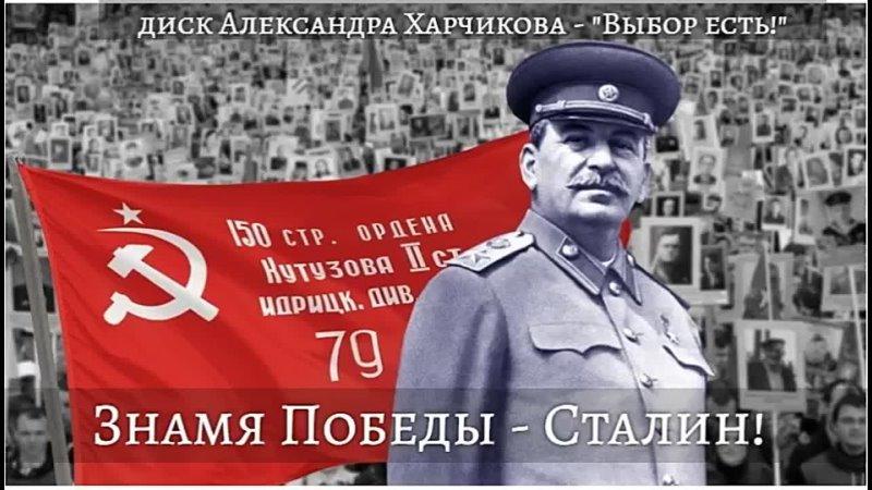 Знамя Победы Сталин