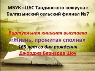 виртуальная_выставка.mp4