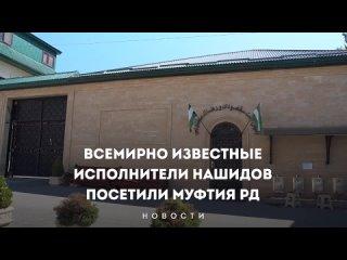 Video da Муфтият Республики Дагестан