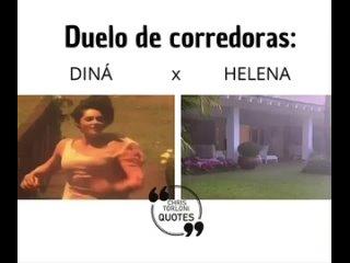 Дина vs Элена