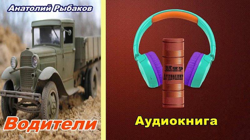 Анатолий Рыбаков Приключения Миши Полякова 4 Водители
