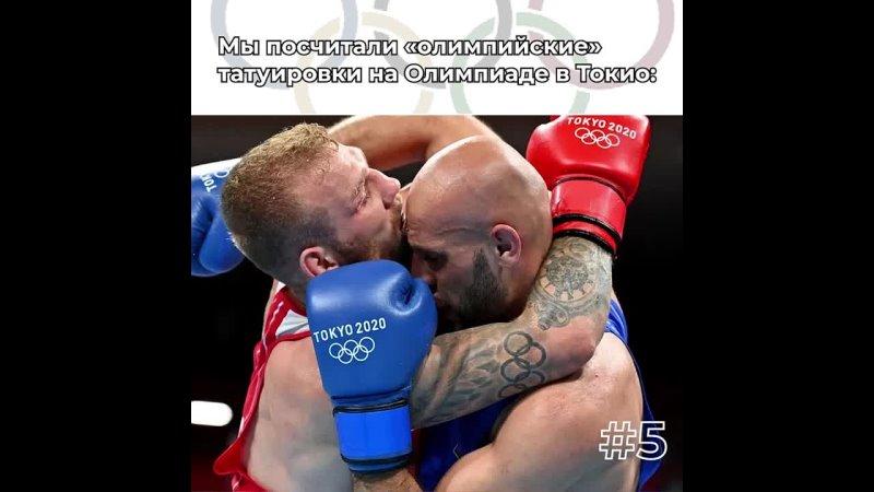 Олимпийский кольца