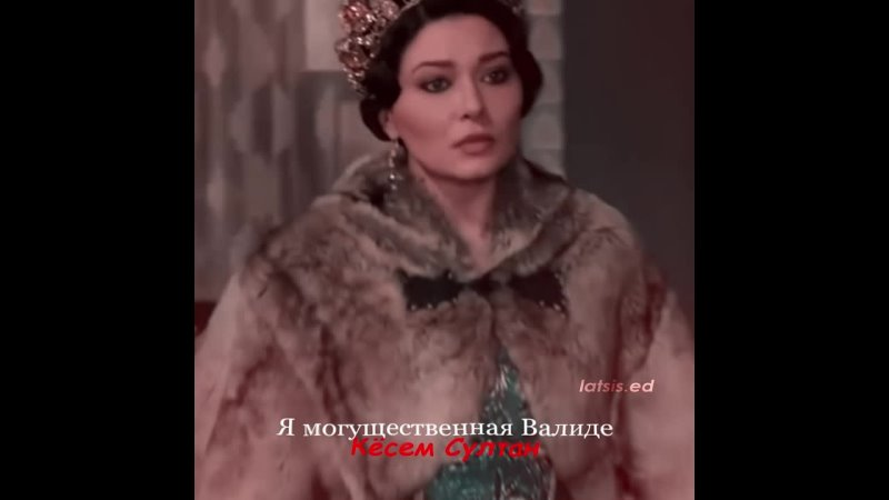 Muhteşem yüzyıl muhtesem yuzyil великолепный век великолепный век империя Кесем Kosem edit vine
