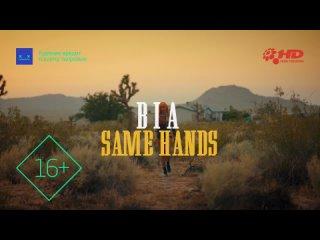 Bia - Same Hands ft. Lil Durk (1HD, ) Hip-Hop