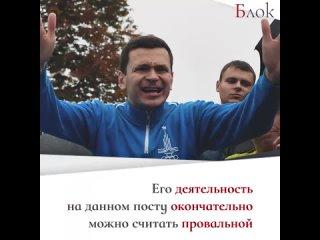 Илья Яшин пытается уйти от ответственности за провал на посту главы Красносельского района