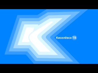 Video by КиселевскТВ