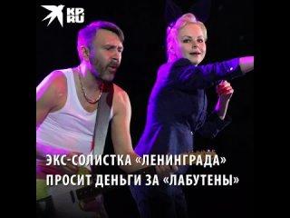 Экс-солистка Ленинграда просит деньги за лабутены
