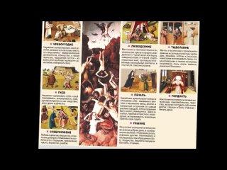 Смертные грехи христианского Бога.mp4