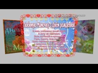 """""""Поздравление маме!"""" КЛИПЫ на заказ из фото и видео 8926 322 82 91 г.Коломна"""