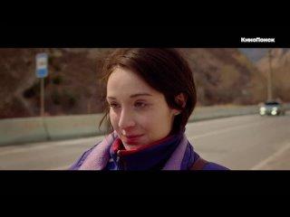 «Разжимая кулаки» — Трейлер к фильму Киры Коваленко