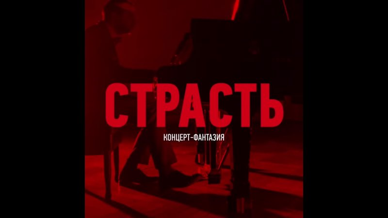Сольный концерт Станислава Чигадаева СТРАСТЬ
