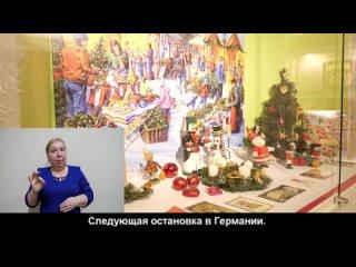 """Экскурсия на русском жестовом языке """"Любимые праздники планеты"""" из экспозиции Музея новогодней игрушки"""