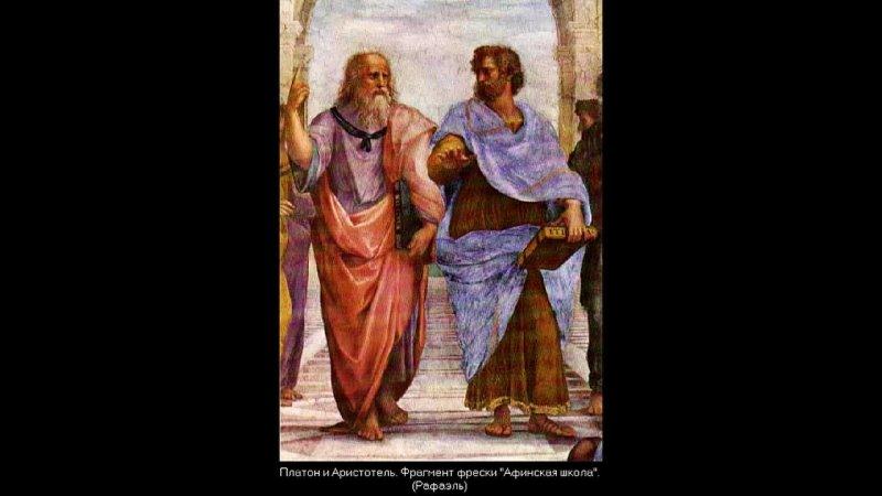 Философия и наука в Древней Греции