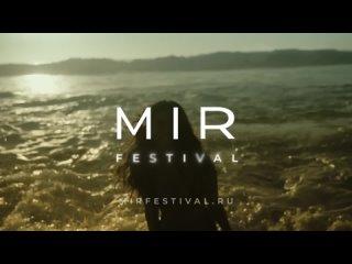 MIR Festival 2- 4 июля Евпатория, Крым