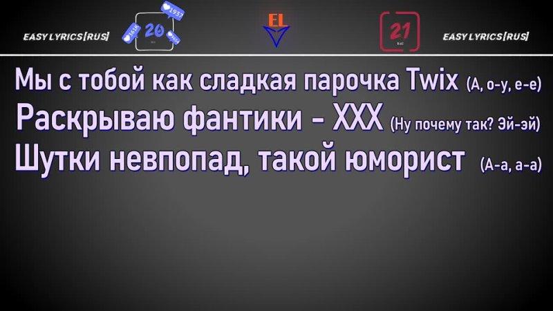 ЕГОР ШИП КИС КИС ТЕКСТ