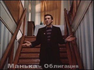 Студия Маркел - Манька-облигация